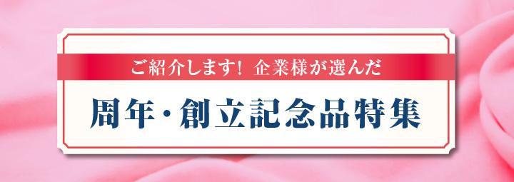 周年・創立記念品特集