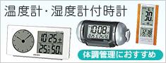 温度計・湿度計付時計 体調管理におすすめ