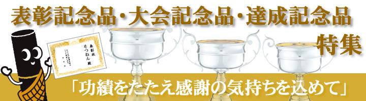 表彰記念品・大会記念品・達成記念品特集