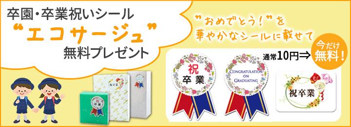 エコサージュシール特集 卒園・卒業祝いシール『エコサージュ』無料キャンペーン実施中